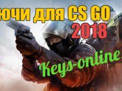 Ключи для кс го 2018