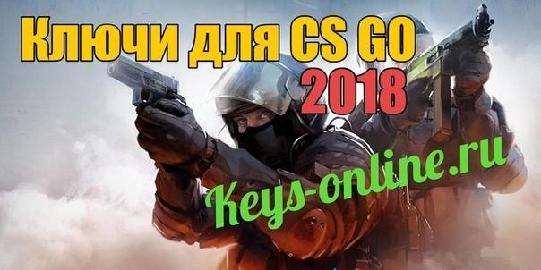 ключи для steam купить бесплатно 2018