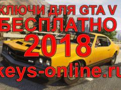 Бесплатные ключи для GTA 5