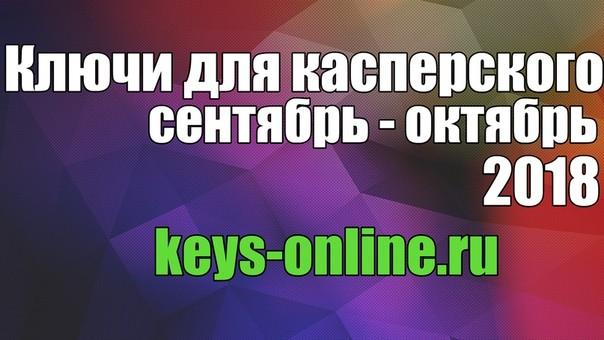 Ключи для касперского на сентябрь 2018 бесплатно