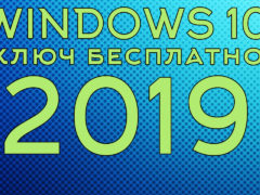 Ключи для windows 10 - бесплатно 2019