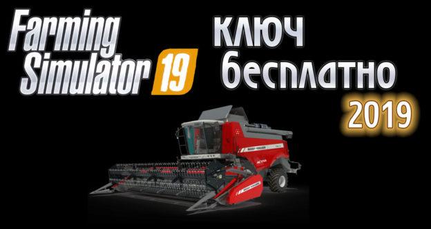 Ключ для Farming simulator 19