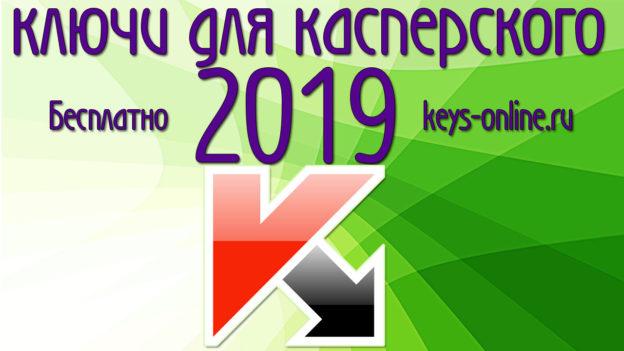 Ключи для касперского 2019