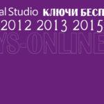 Ключ для Visual Studio 2017 2015 2013 2012 2010