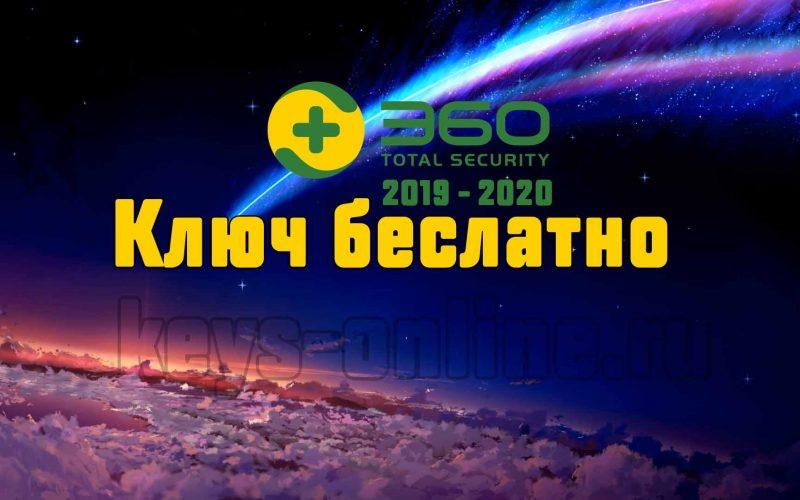 лицензионный ключ для 360 total security