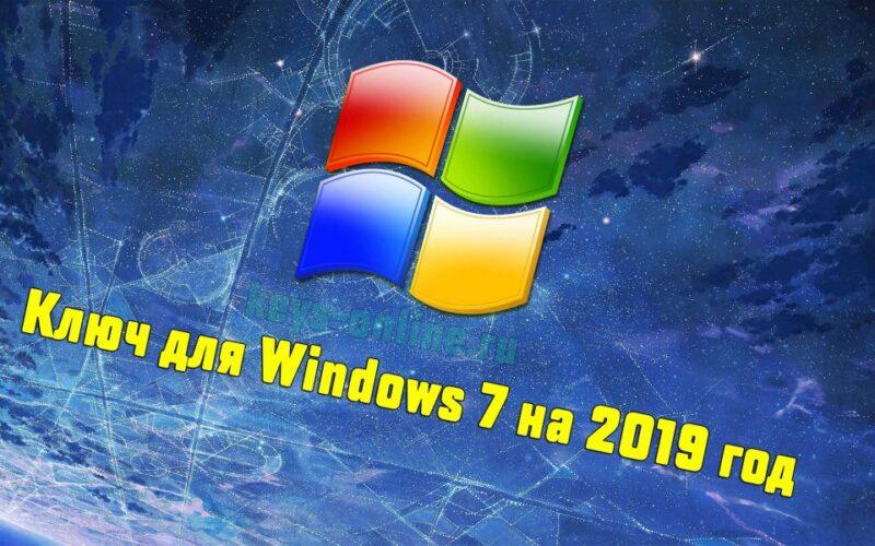 Лицензионный ключ активации Windows 7 - 2019
