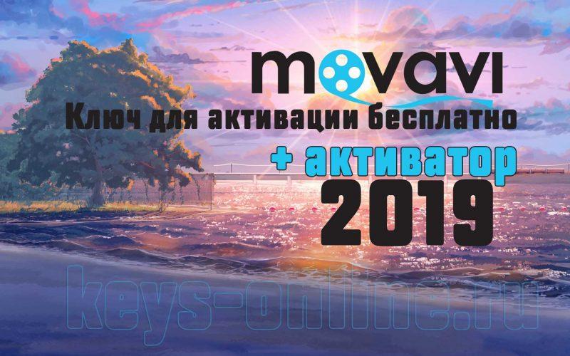 Ключ активации movavi 15 18 19 | 2019