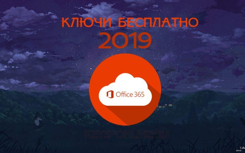 Лицензионный ключ для Office 365 - Свежий 2019