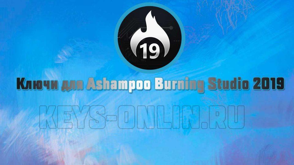 Ключи для Ashampoo Burning Studio 2019