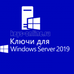 Ключи для Windows server 2019 r2