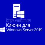 Ключи для Windows server 2019 r2