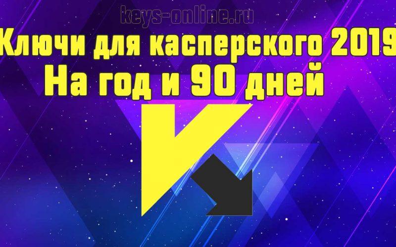 Kluch_dlya_kasperskogo_2019_na_god_kod_na-90_dney