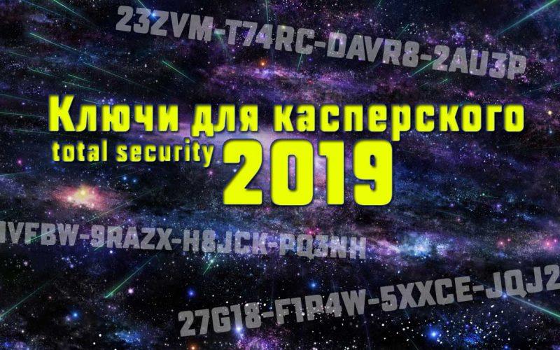 Ключи для касперского total security
