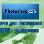 Ключи для photoshop cs5 - 13 штук - 2019