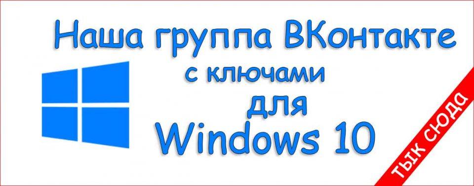 gruppa-dlja-kljuchej-windows-10-vk