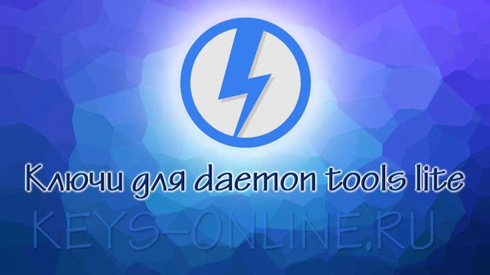 Ключи для daemon tools lite - бесплатная лицензия