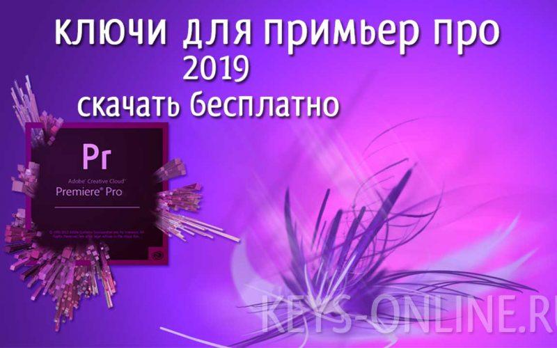 Kluch_dlya_adobe_primiere pro 2019