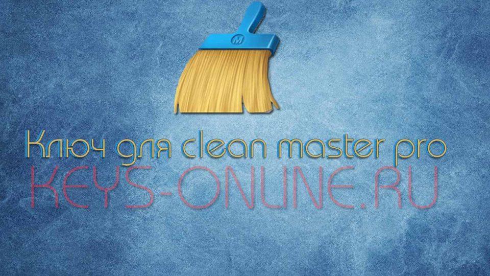 Ключи для Clean master pro 2019 2020 бесплатная лицензия