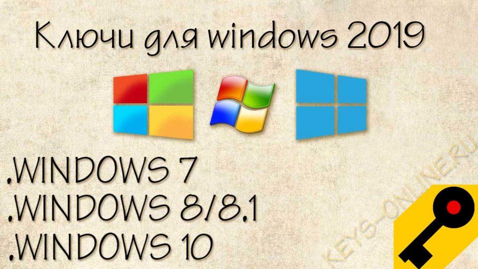 Ключи для windows 2019 (7 / 8 / 8.1 / 10) лицензии бесплатно