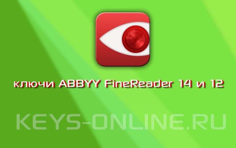 Свежие ключи для ABBYY FineReader 14 и 12 - 2019