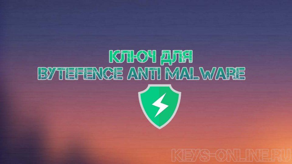 u041a u043b u044e u0447  u0434 u043b u044f bytefence anti malware  u2013 keys