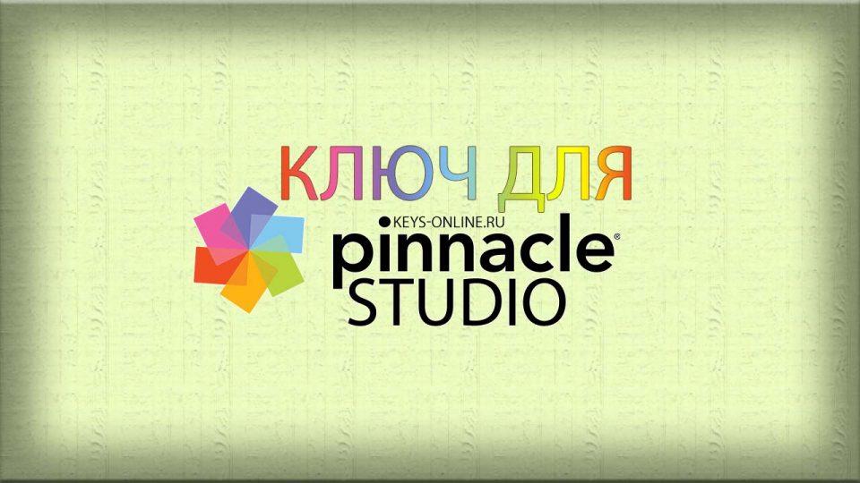 pinnacle studio ключи активации