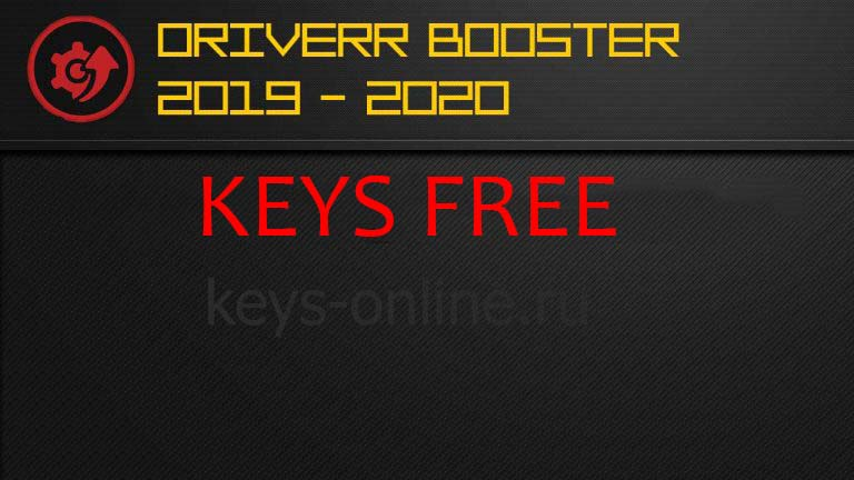 Keys for driver booster 2019 - 2020
