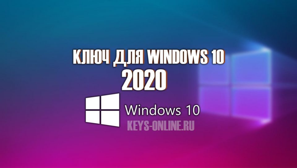 kluch-dlya-windows-10-2020