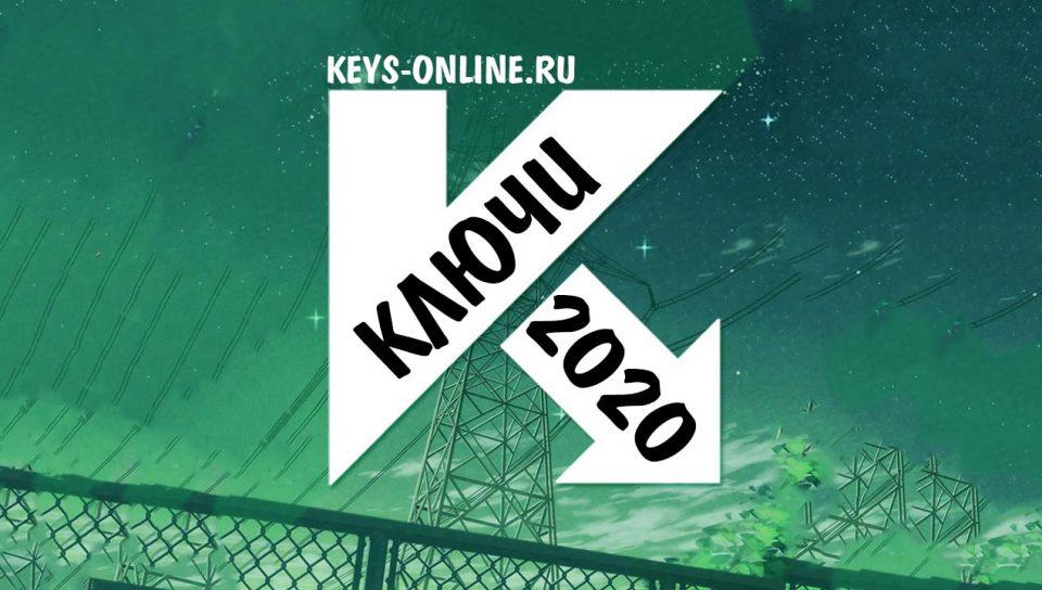 kluck-dlya-kasperskogo-2020-mart-aprel