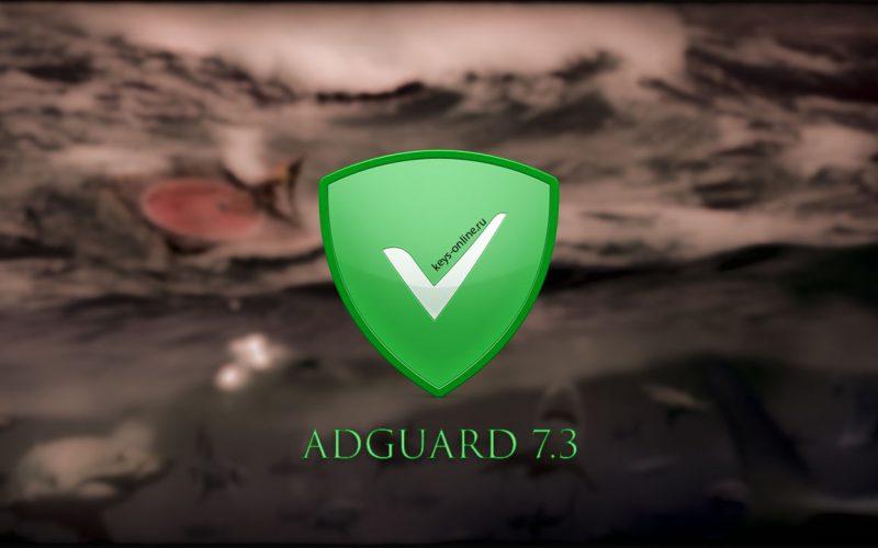 Лицензионный ключ для adguard 7.3 2020 - 2021