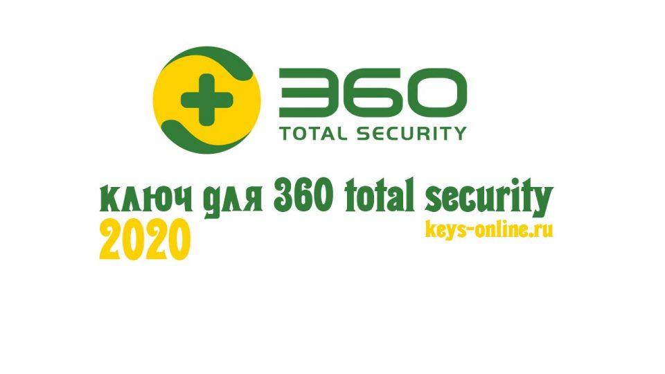 Ключ для 360 total security 2020 лицензионный бесплатно