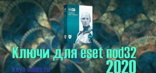 ключ для nod32 antivirus июнь, август, сентябрь бесплатно