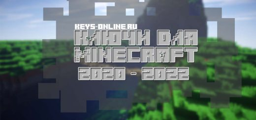ключи для Minecraft 2020 - 2022