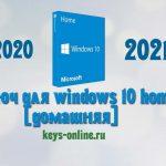 Ключи для windows 10 home Домашняя 2020 2021