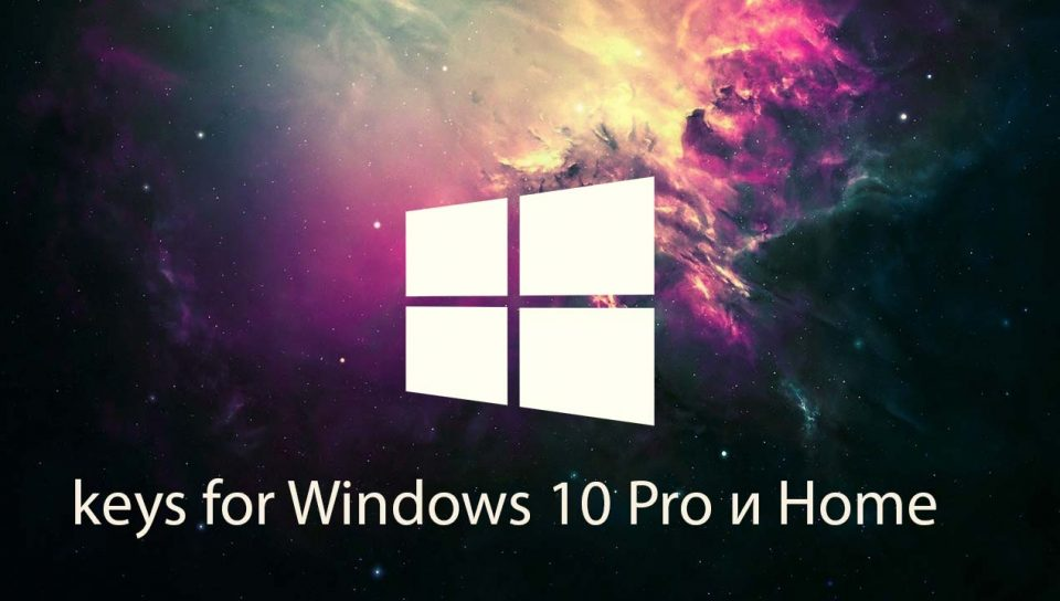 Windows 10 Pro and Home New key for free 2020-2021 - Keys ...