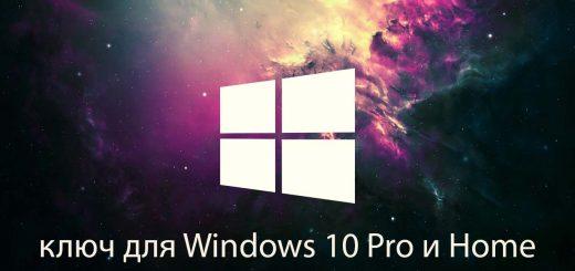 windows-10-pro-i-home-novyj-kljuch-besplatno-2020-2021