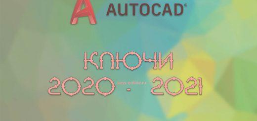 AutoCAD ключ [2020 - 2021]