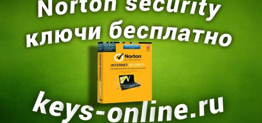 kluchi dlya norton security