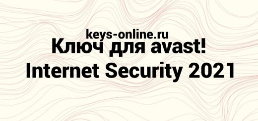 Ключ для avast! Internet Security 2021