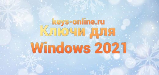 kluchi dlya windows 2021